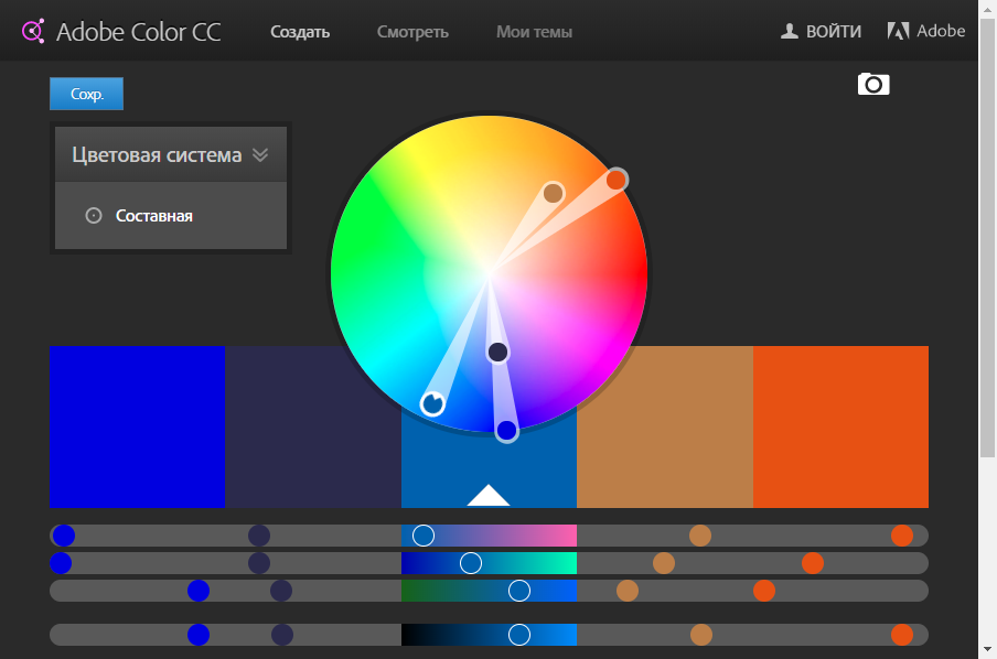 Adobe Color CC Screenshot
