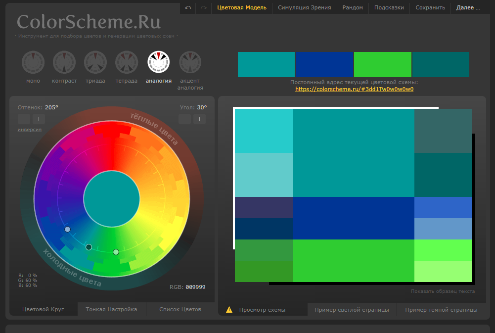Colorscheme Screenshot
