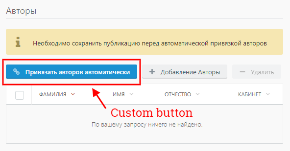 add-button-to-relation-manager-toolbar.png