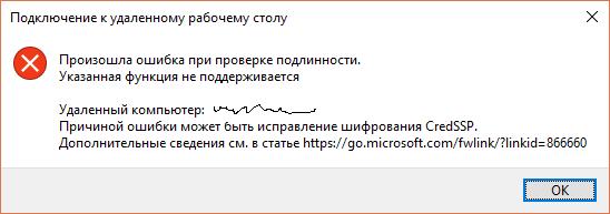 credssp-error.png